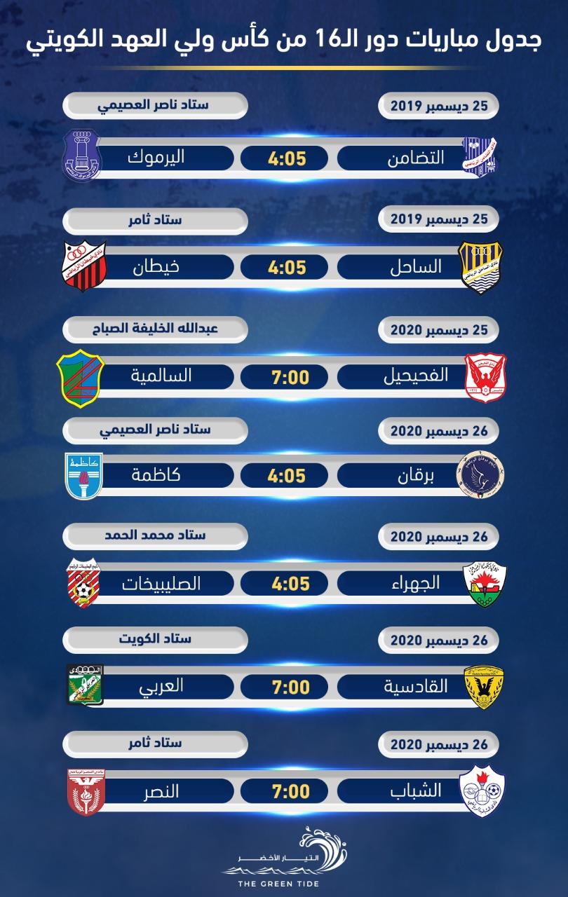 جدول مباريات دور الـ16 من كأس سمو ولي العهد التيار الاخضر