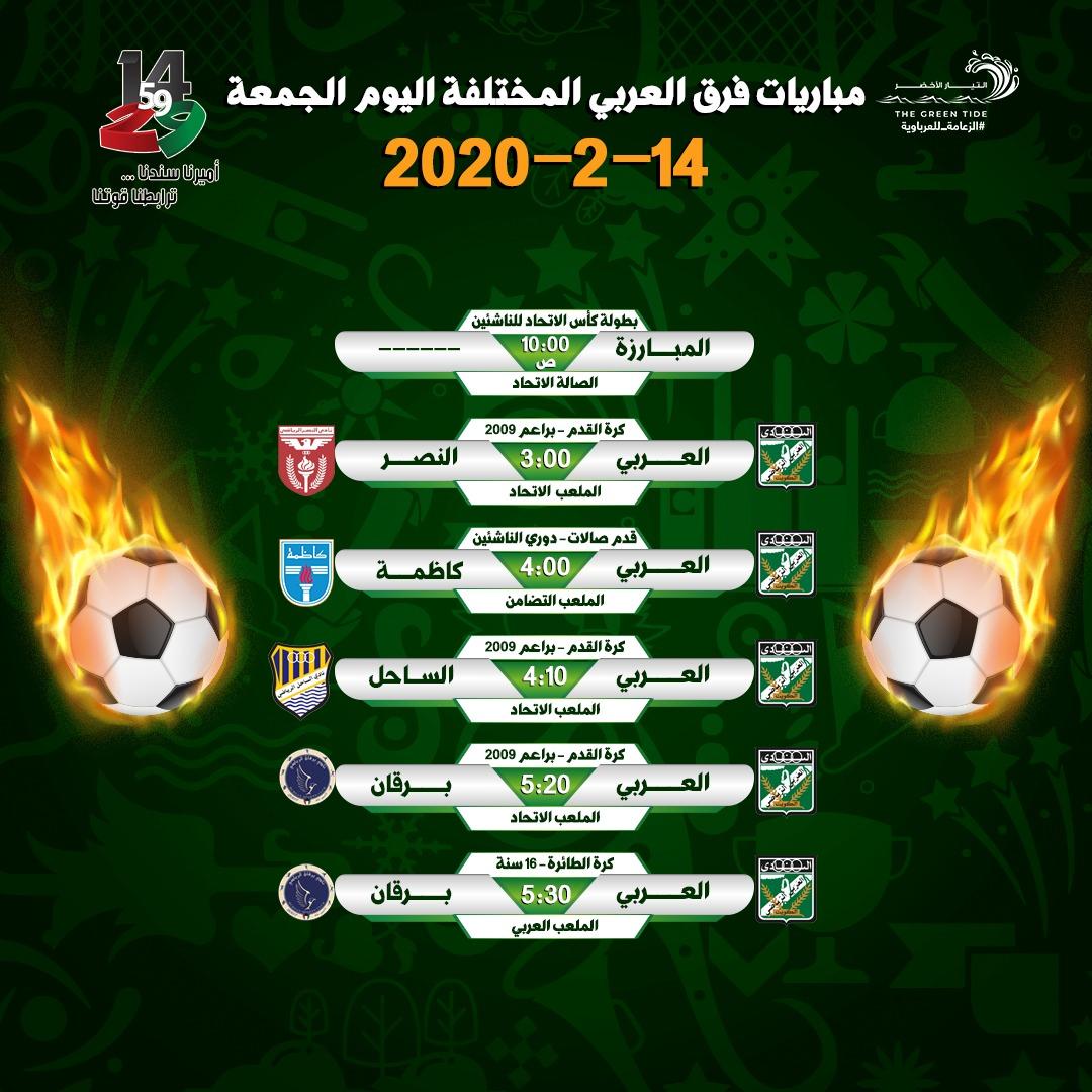 مباريات فرق العربي المختلفة اليوم الجمعة