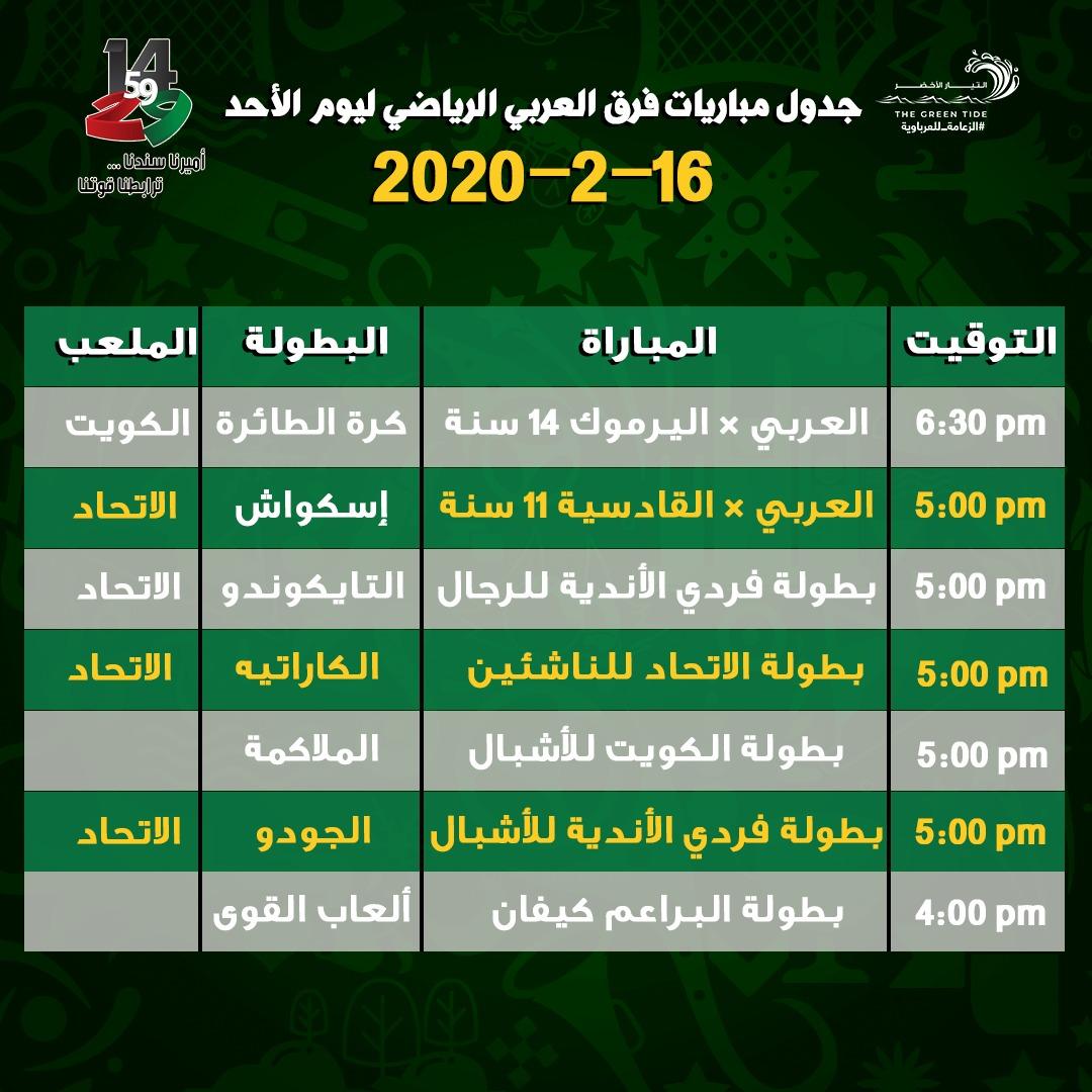 جدول مباريات فرق العربي الرياضي اليوم الأحد 16 2 2020 التيار الاخضر
