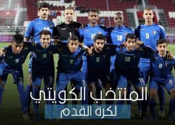 المنتخب الكويتي