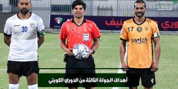 الدوري الكويتي - أهداف الجولة الثالثة