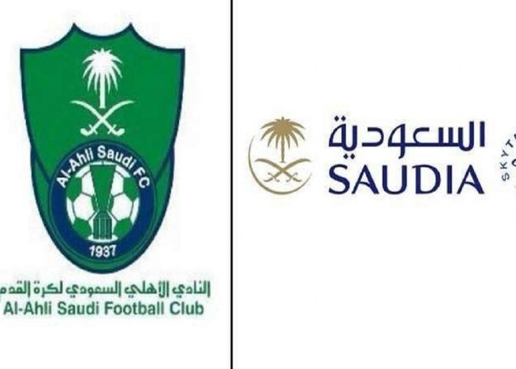 النادى الأهلي و الخطوط السعودية