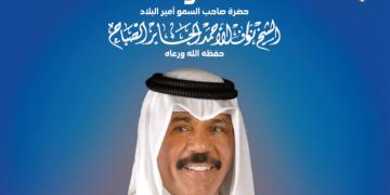 سمو الشيخ نواف الأحمد أمير البلاد