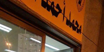 تحط بوابة مقصورة ملعب محمد الحمد بعد مباراة السالمية والجهراء