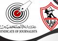 نقابة الصحفيين المصرية و نادي الزمالك